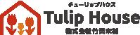 Tulip House 株式会社竹田木材